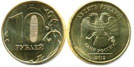10 рублей 2012 ММД Россия