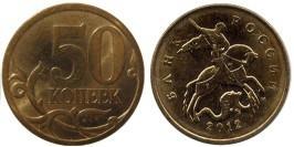 50 копеек 2012 М Россия