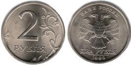 2 рубля 1997 СПМД Россия