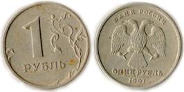 1 рубль 1997 СПМД Россия