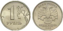 1 рубль 1998 СПМД Россия