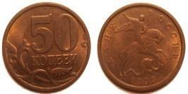 50 копеек 1998 СП Россия