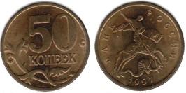 50 копеек 1997 СП Россия