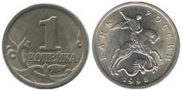 1 копейка 1998 СП Россия