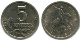 5 копеек 1998 СП Россия
