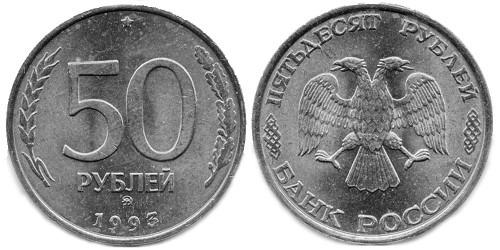 50 рублей 1993 ММД Россия — магнитная