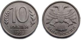 10 рублей 1993 ЛМД Россия — магнитная
