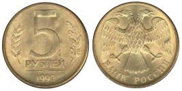 5 рублей 1992 Л Россия — магнитная