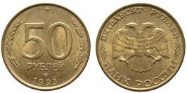 50 рублей 1993 ЛМД Россия — немагнитная