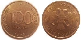 100 рублей 1993 ЛМД Россия — немагнитная