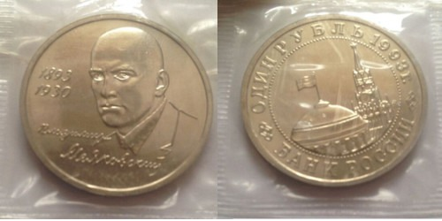 1 рубль 1993 Россия — 100-летие со дня рождения В.В.Маяковского Proof Пруф