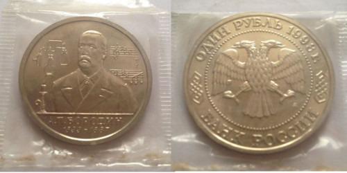 1 рубль 1993 Россия — 160-летие со дня рождения А.П. Бородина Proof Пруф
