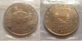 3 рубля 1993 Россия — 50-летие Победы на Волге. Сталинградская битва. Proof Пруф