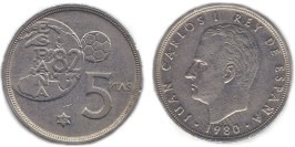 5 песет 1980 Испания — 80  внутри звезды