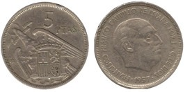 5 песет 1957 Испания — 73  внутри звезды