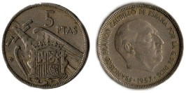 5 песет 1957 Испания — 62  внутри звезды