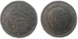5 песет 1957 Испания — 75  внутри звезды