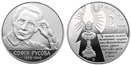 2 гривны 2016 Украина — София Русова