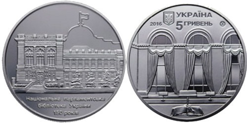 5 гривен 2016 Украина — 150 лет Национальной парламентской библиотеке Украины
