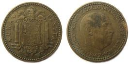 1 песета 1947 Испания — 54 — внутри звезды