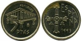 5 песет 1995 Испания — Астурия