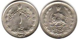 1 риал 1976 Иран — 50 лет династии Пехлеви