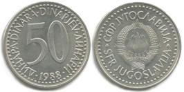 50 динар 1988 Югославия