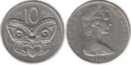10 центов 1980 Новая Зеландия