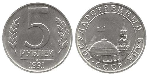 5 рублей 1991 ЛМД Россия