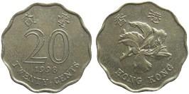 20 центов 1998 Гонконг