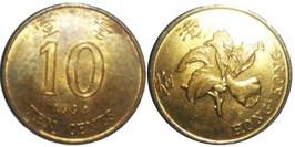 10 центов 1994 Гонконг