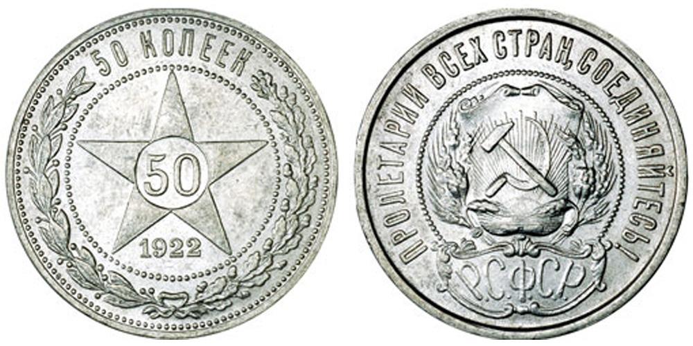 50 коп 1922 ирландская валюта