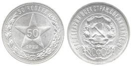 50 копеек 1922 СССР — серебро — АГ