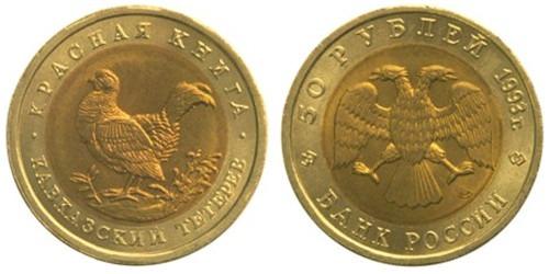 50 рублей 1993 Россия — Красная книга — Кавказский тетерев