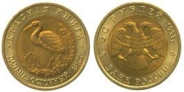 50 рублей 1993 Россия — Красная книга — Дальневосточный аист