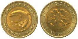 50 рублей 1993 Россия — Красная книга — Черноморская афалина