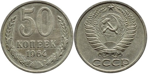 50 копеек 1964 СССР