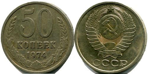 50 копеек 1974 СССР