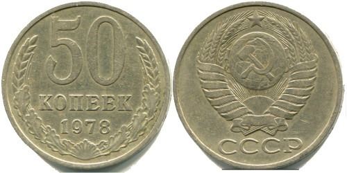 50 копеек 1978 СССР
