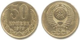 50 копеек 1979 СССР