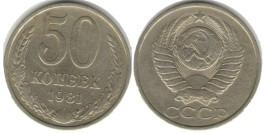 50 копеек 1981 СССР