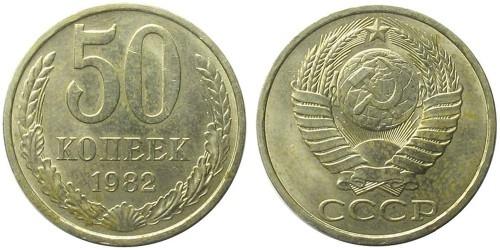 50 копеек 1982 СССР