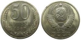50 копеек 1987 СССР
