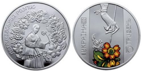 10 гривен 2016 Украина — Петриковская роспись — серебро