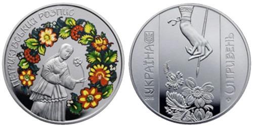 5 гривен 2016 Украина — Петриковская роспись
