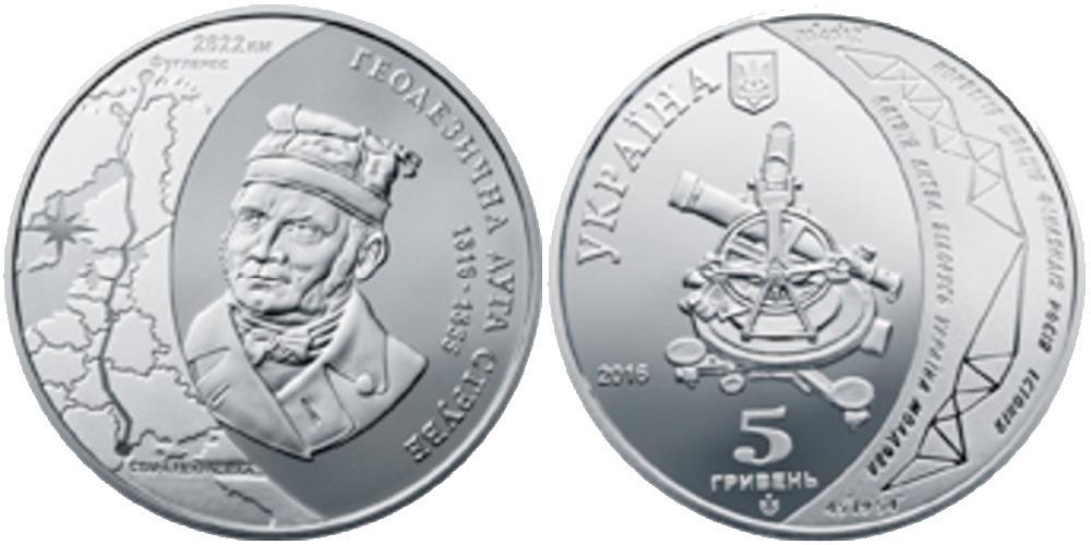 Юбилейные монетыструве монета 5 рублей рига 2016