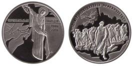Памятная медаль НБУ 2016 — 30 лет трагедии Чернобыля — Украина