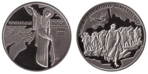 Памятная медаль 2016 — 30 лет трагедии Чернобыля — Украина