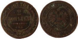 2 копейки 1907 Царская Россия — СПБ
