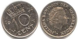 10 центов 1977 Нидерланды
